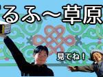 ぼるふ〜草原記